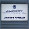 Отделения полиции в Большеречье
