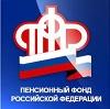 Пенсионные фонды в Большеречье